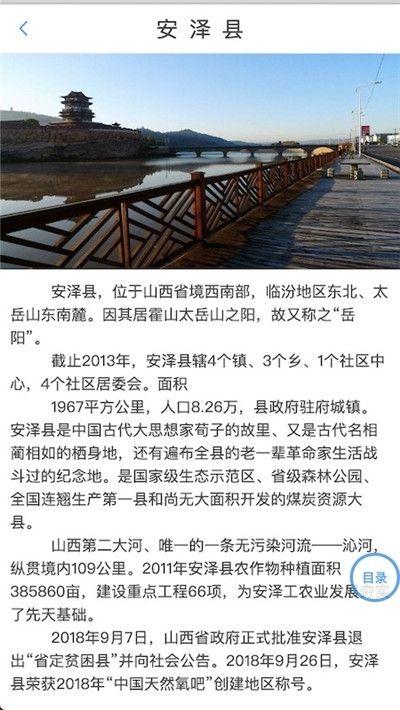 智慧安澤app官(guan)方客戶端圖(tu)片1