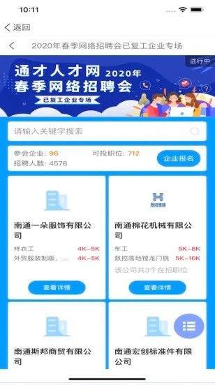 通才人才網官(guan)網app最新版圖片(pian)1