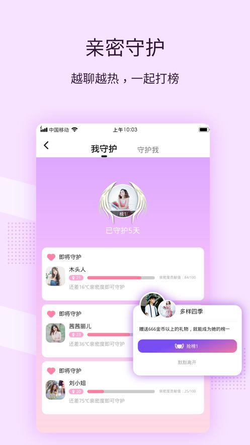 一(yi)起交(jiao)友app圖(tu)2