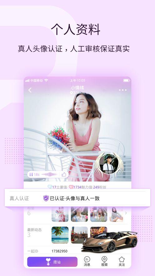 一(yi)起交(jiao)友app圖(tu)1