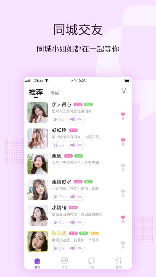 一(yi)起交(jiao)友app圖(tu)3