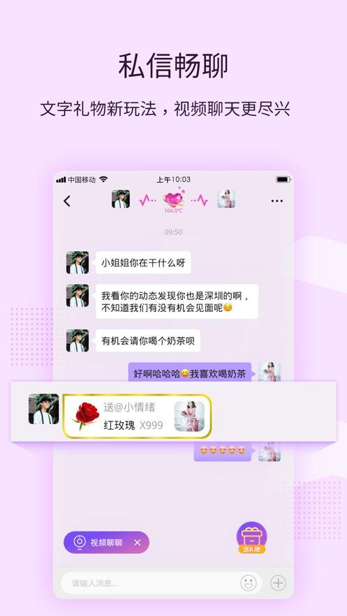 一(yi)起交(jiao)友軟件app隻果ios版圖(tu)片1