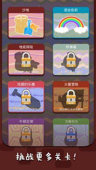 一(yi)個挖坑的游戲(xi)安卓版圖片1