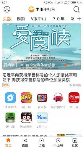 中山市xing)⊙xue)線上(shang)教育(yu)課程平(ping)台登錄入口(kou)圖2