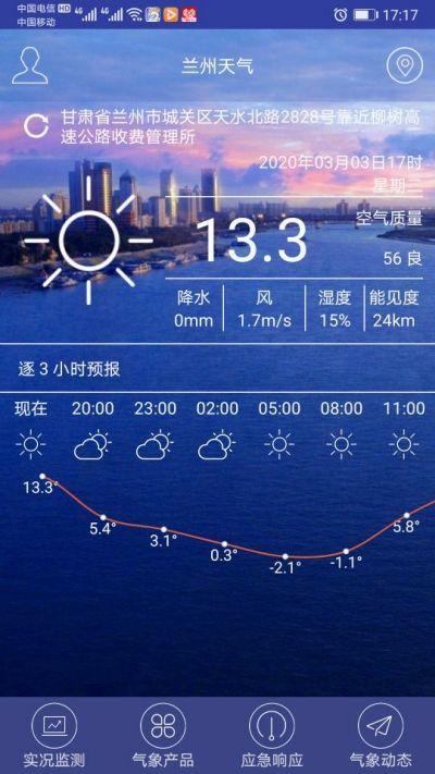 蘭州天氣app圖(tu)1