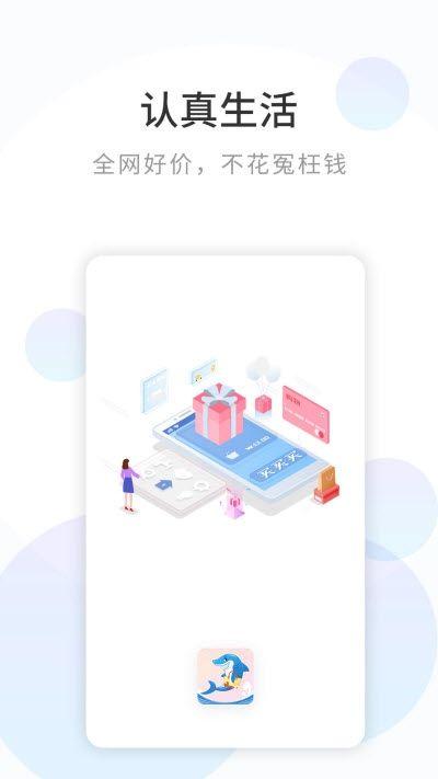 浪淘鯊app圖(tu)2