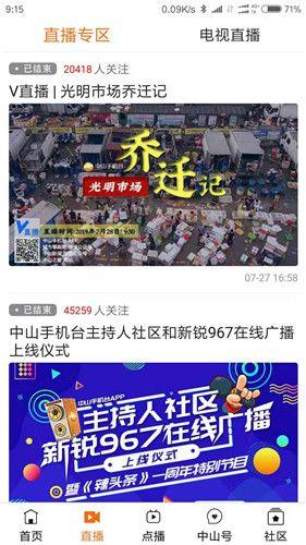 中(zhong)山(shan)市小學線上教育課(ke)程平台登錄入口圖3