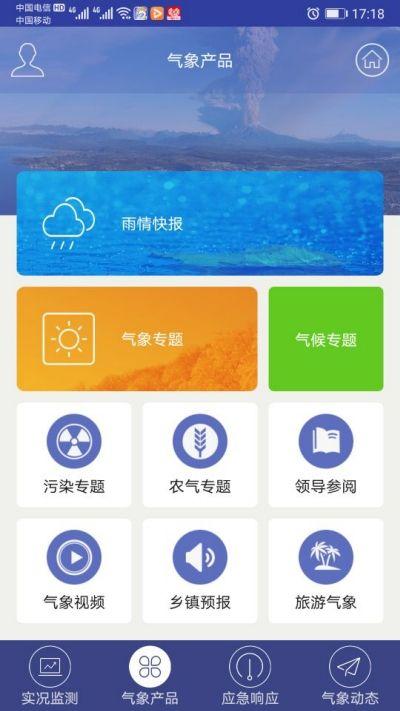 蘭州天氣app圖(tu)2