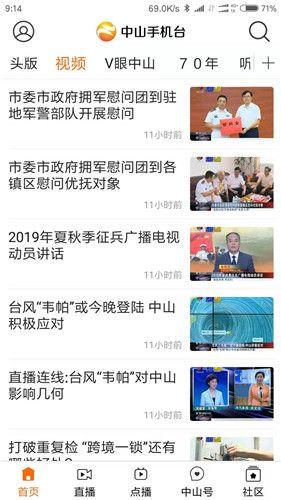 中(zhong)山(shan)市小學線上教育課(ke)程平台學生注(zhu)冊(ce)登錄入口圖片1