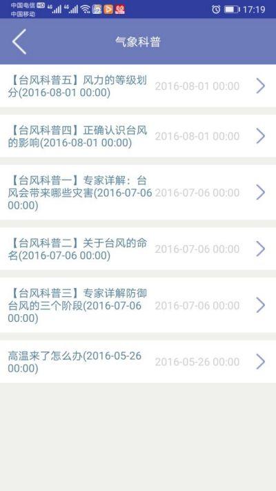蘭州天氣app圖(tu)3