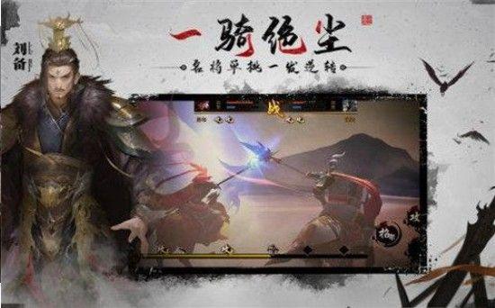 霸王雄心三(san)國演(yan)義官網版圖(tu)1