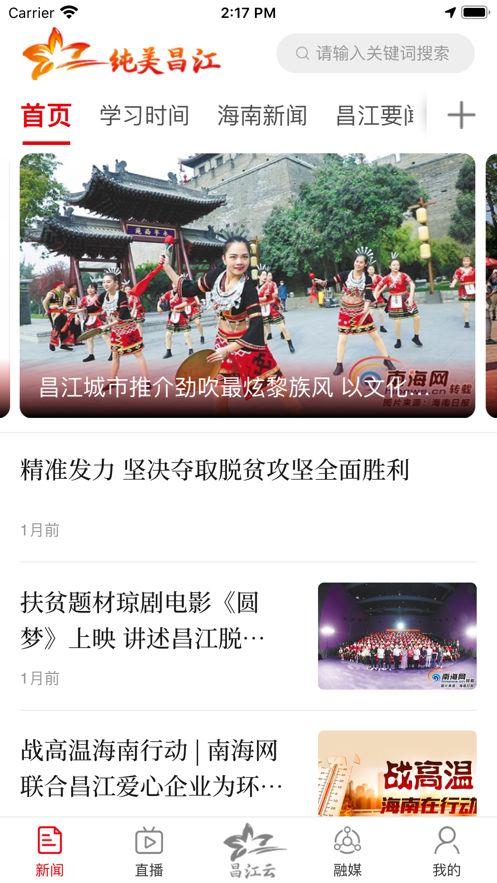 純(chun)美昌江(jiang)app圖1