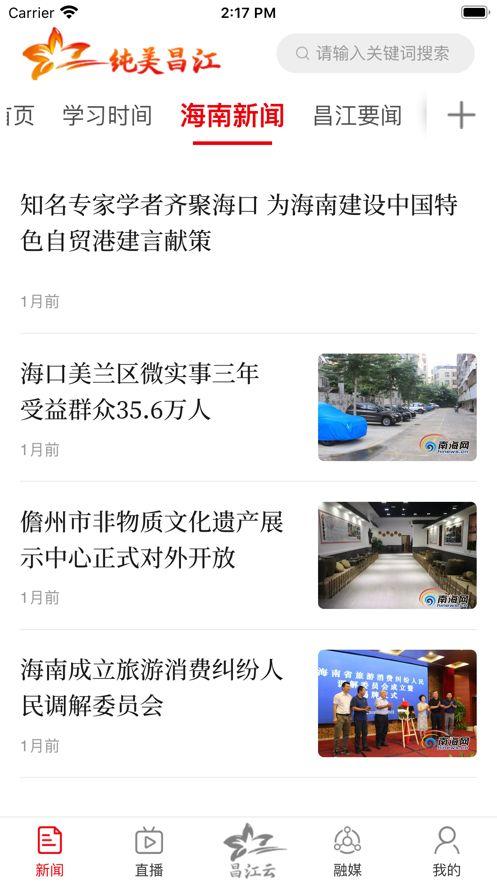 純(chun)美昌江(jiang)app圖2
