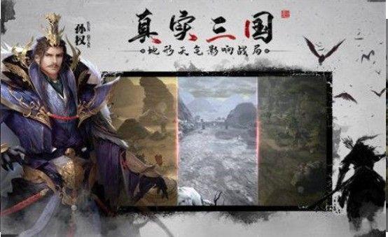 霸王雄心三(san)國演義官網版圖2