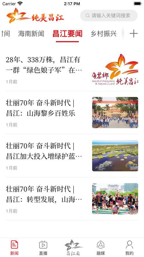 純(chun)美昌江(jiang)app圖3