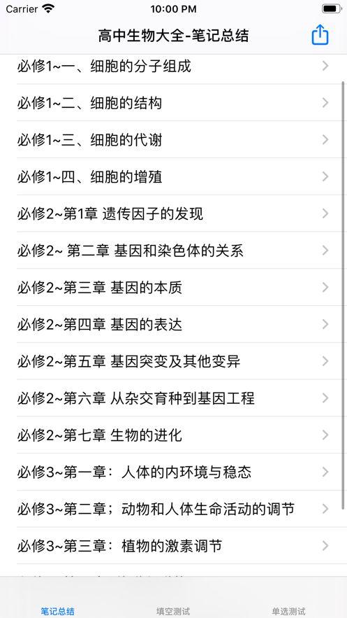 高(gao)中生物總結大全app圖1