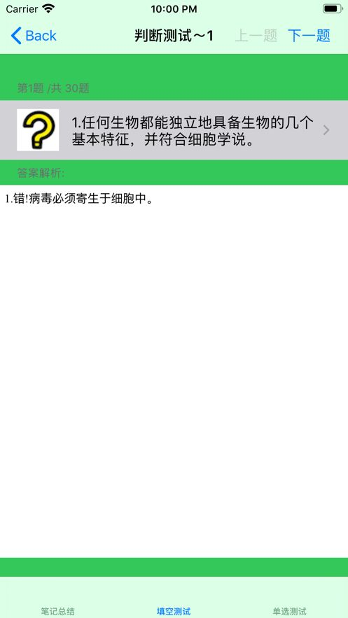 高(gao)中生物總結大全app圖2