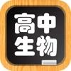 高(gao)中(zhong)生物總結(jie)大全