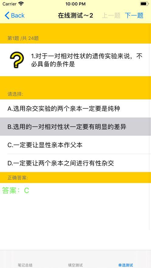 高(gao)中生物總結大全app圖3