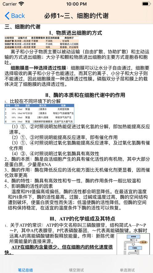 高(gao)中生物總結大全精品(pin)文庫(ku)app手機版圖片1