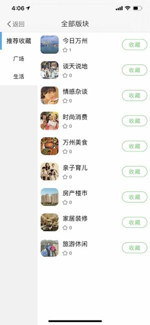 三峽(xia)圈app圖1