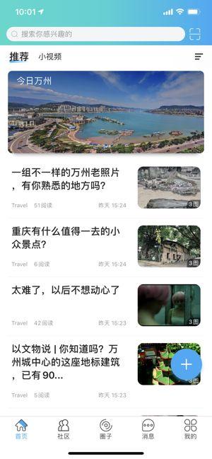 三峽(xia)圈app圖2