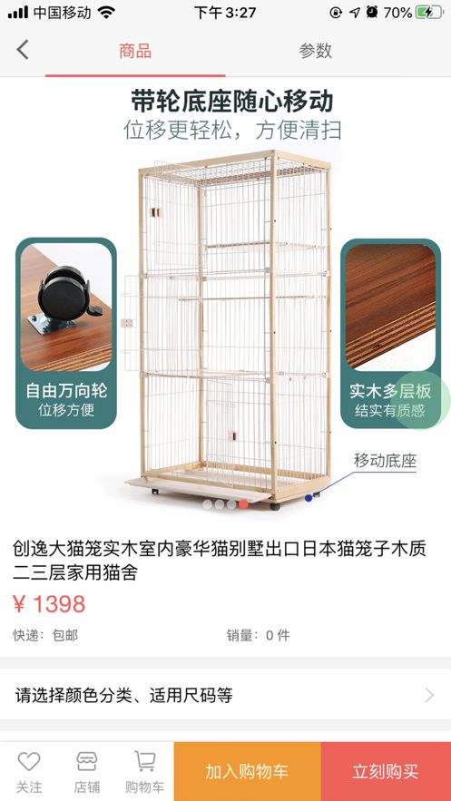 尚普用品app圖3