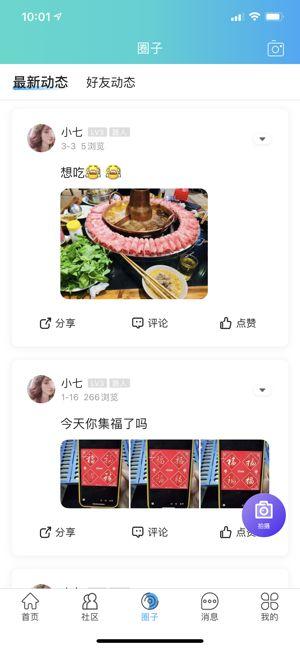 三峽(xia)圈app圖3