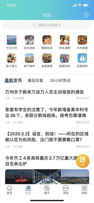 三峽(xia)圈app官(guan)方(fang)手機版圖片1