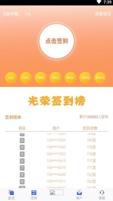 晟飛在(zai)線app圖3