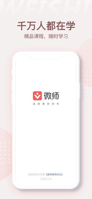 微師(shi)app圖1