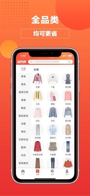 淘萬券app圖2