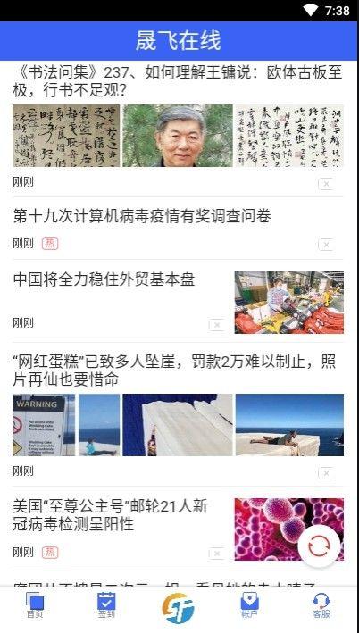 晟飛在(zai)線app圖2