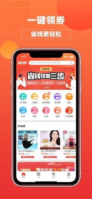 淘萬券app官方版圖片1