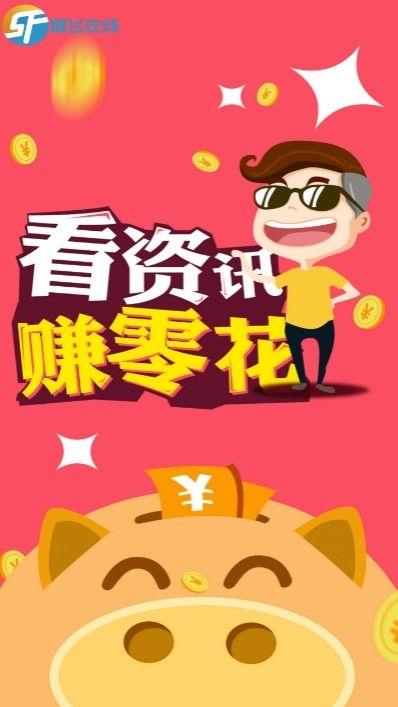 晟飛在(zai)線app圖1
