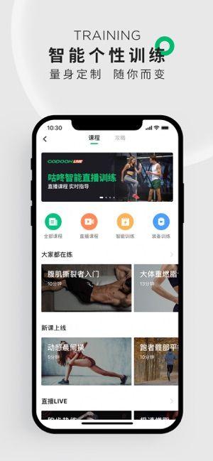 咕咚運動app官方最(zui)新版(ban)圖片1
