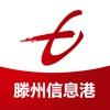 滕州(zhou)信息港