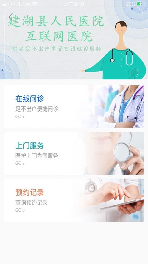 建湖縣人民醫院互聯網醫院公眾版app圖1