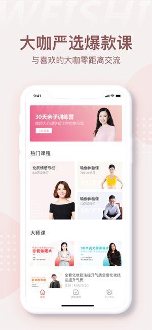 微師(shi)app官網客戶端(duan)圖片1