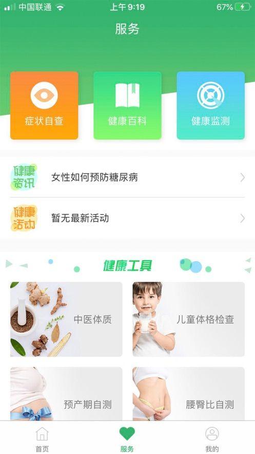 建湖縣人民醫院互聯網醫院公眾版app圖2