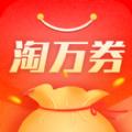 淘萬券app官方版