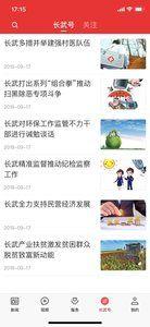 愛長武(wu)app圖1