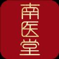 南醫堂app官方(fang)手機版