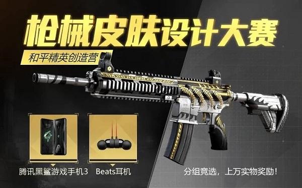 和(he)tui)驕jing)英(ying)槍械皮膚設計大賽開啟(qi),槍械皮膚設計大賽規則(ze)介紹(shao)[多圖]