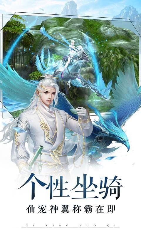 最強山海經手游官網(wang)版(ban)圖片1