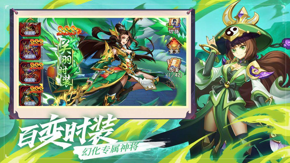 夢道三國游戲官網版圖片1