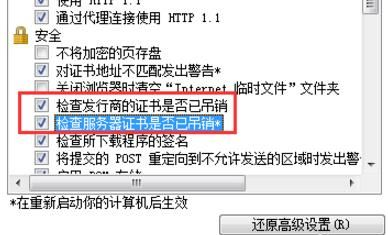 網站出(chu)現該站點(dian)安全證書的(de)吊銷(xiao)信息不可用是怎麼回(hui)事?解決方法(fa)分享(xiang)[多圖]圖片6