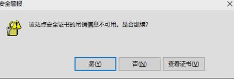 網站出(chu)現該站點(dian)安全證書的(de)吊銷(xiao)信息不可用是怎麼回(hui)事?解決方法(fa)分享(xiang)[多圖]圖片1