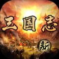 三國志(zhi)之群(qun)英薈萃游戲