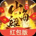 山海經捉妖傳(chuan)紅(hong)包版